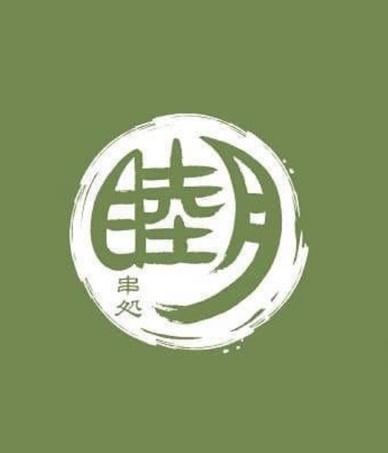 串処 睦月