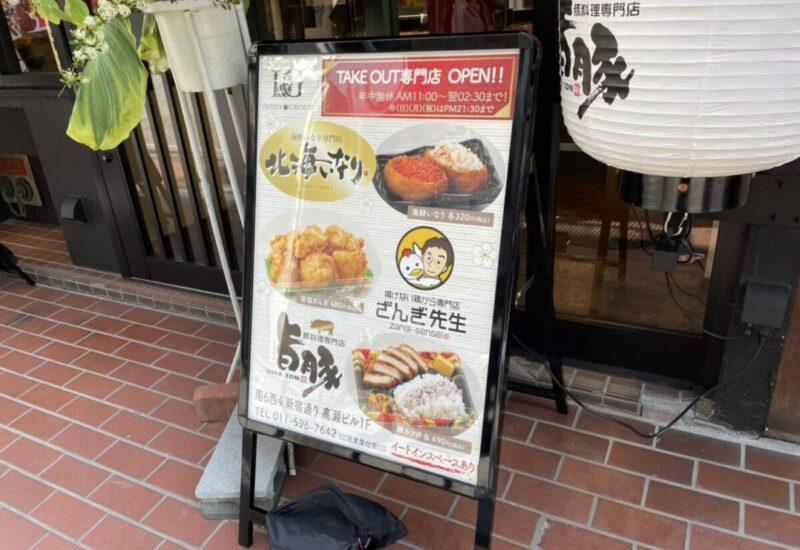 札幌  鰻UNAGI  札幌