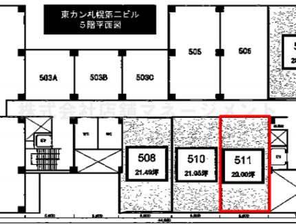 東カン札幌第二ビル
